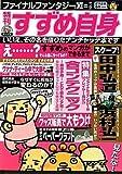 ファイナルファンタジーXI / すずめ のシリーズ情報を見る