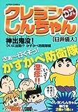 クレヨンしんちゃんDX 神出鬼没!ついに出動!?かすか (アクションコミックス COINSアクションオリジナル)