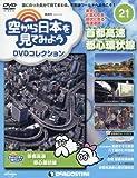 空から日本を見てみようDVD 21号 (首都高速都心環状線) [分冊百科] (DVD付) (空から日本を見てみようDVDコレクション)