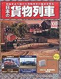 日本の貨物列車全国版(100) 2015年 9/9 号 [雑誌]