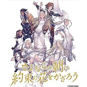 【Amazon.co.jp限定】 さよならの朝に約束の花をかざろう (特装限定版) (新規録り下ろしドラマCD付) [Blu-ray]