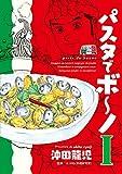 パスタでボ~ノ / 沖田龍児 のシリーズ情報を見る