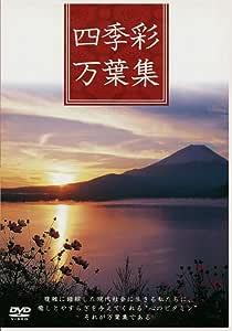 四季彩万葉集 4枚組 ~藍の巻~ [DVD]