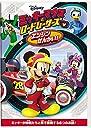 ミッキーマウスとロードレーサーズ/エンジンぜんかい DVD