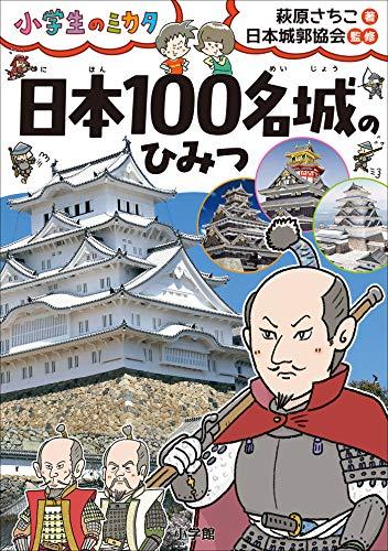 [画像:日本100名城のひみつ~小学生のミカタ~]
