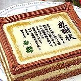 父の日 ケーキで感謝状 5号 お父さん サイズ