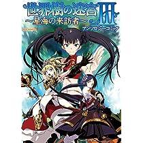世界樹の迷宮Ⅲ ~星海の来訪者~アンソロジーコミック (IDコミックス REXコミックス)