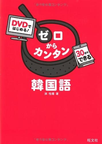 DVDではじめる! ゼロからカンタン韓国語の詳細を見る