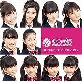 1st Single「夢に向かって/Hello ! IVY」