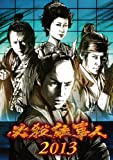 必殺仕事人 2013 [DVD] / 東山紀之, 松岡昌宏, 田中聖, 桜庭ななみ (出演)