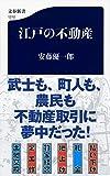 江戸の不動産 (文春新書)