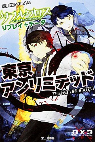ダブルクロスThe 3rd Edition リプレイ+データ東京アンリミテッド (ゲーム関係単行本)の詳細を見る