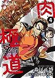 肉極道 4 (芳文社コミックス)