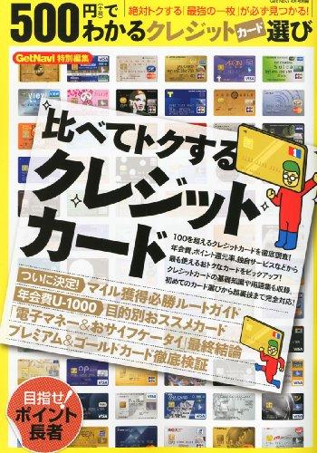 500円でわかるクレジットカード選び 2012年 04月号 [雑誌]