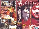 女彫刻家【字幕版】 [VHS]