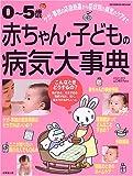 0~5歳赤ちゃん・子どもの病気大事典―ケガ・事故の応急処置から症状別の病気のケアまで (Seibido mook)