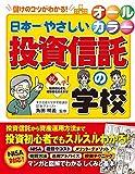 オールカラー 日本一やさしい投資信託の学校 画像