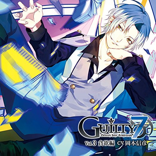 Guilty7 Vol.3 貪欲編 (初回限定盤)