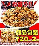 訳あり 大容量!無選別徳用おかき メガ盛り 1.4kg(720g×2袋) 厳選されたもち米を丹念に焼き上げました