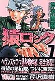 猿ロック(7) (ヤンマガKCスペシャル)