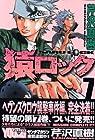 猿ロック 第7巻