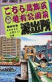 こちら葛飾区亀有公園前派出所 88 (ジャンプコミックス)
