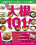 大根101!レシピ (レタスクラブMOOK)
