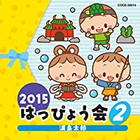 2015 はっぴょう会(2) 浦島太郎