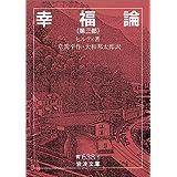 幸福論 第3部 (岩波文庫 青 638-5)