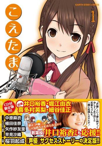 こえたま(1) <CD付限定版>(アース・スターコミックス)...