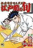江戸前の旬 94―銀座柳寿司三代目 (ニチブンコミックス)