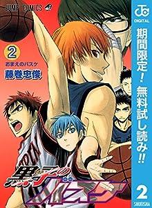 黒子のバスケ モノクロ版【期間限定無料】 2 (ジャンプコミックスDIGITAL...