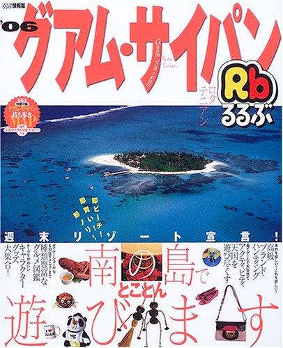 るるぶグアム・サイパン ('06) (るるぶ情報版 (D3))