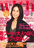 with (ウィズ) 2006年 10月号 [雑誌]