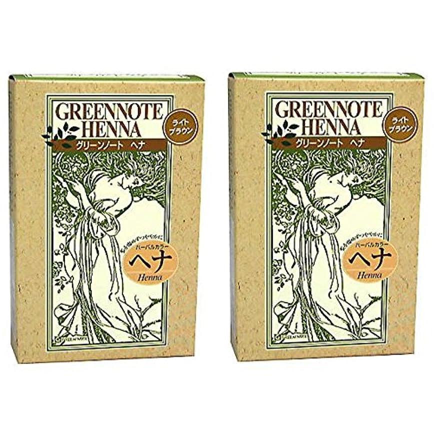 コインランドリー昇る乳製品グリーンノートグリーンノートヘナ ライトブラウン 2個セット