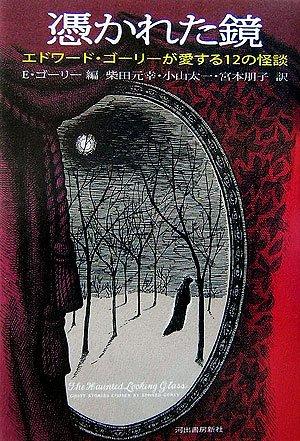 憑かれた鏡 エドワード・ゴーリーが愛する12の怪談の詳細を見る