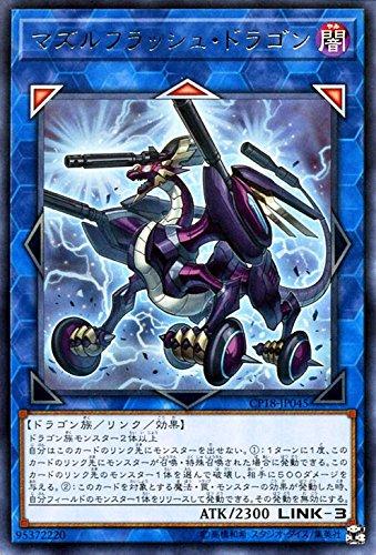 マズルフラッシュ・ドラゴン レア 遊戯王 コレクターズパック2018 cp18-jp045