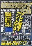 家電お得ワザ大全 (三才ムック vol.604)