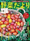 野菜だより 2017年3月号 [雑誌]