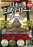 驚き発見! 日本のミステリー・ゾーン (TJMOOK 知恵袋BOOKS)