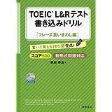 TOEIC®L&Rテスト書き込みドリル【フレーズ言いまわし編】