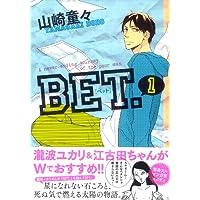 BET. 1 (Feelコミックス)