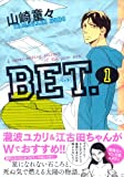 BET. / 山崎童々 のシリーズ情報を見る