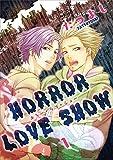 HORROR LOVE SHOW 1 (光彩コミックス)
