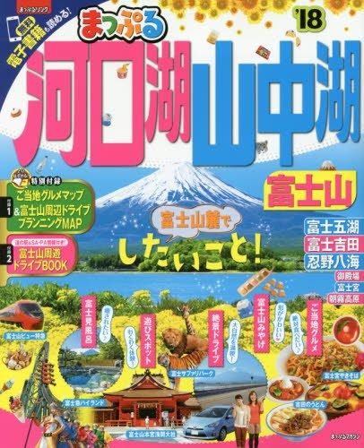 まっぷる 河口湖・山中湖 富士山 '18 (まっぷるマガジン)