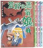 荒野の蒸気娘 コミック 全4巻完結セット (GUM COMICS)