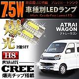 アトレーワゴン パーツ H8 LED フォグ改良細型【爆光7.5W】