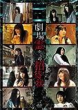 劇場霊からの招待状 DVD-BOX[DVD]
