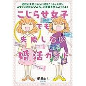 こじらせ女子でも失敗しない婚活ガイド (おもしろ役立つ実録シリーズ)