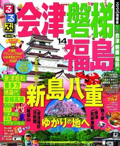 るるぶ会津 磐梯 福島'14 (国内シリーズ)